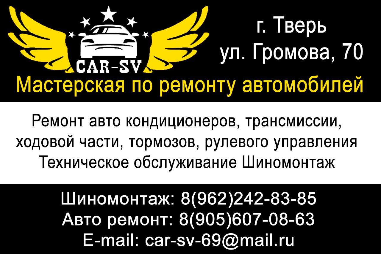 Мастерская по ремонту автомобилей Шиномонтаж «CAR-SV»